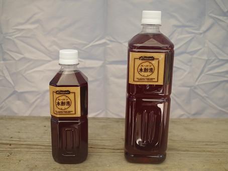 木酢液のレターパック配送開始のお知らせ