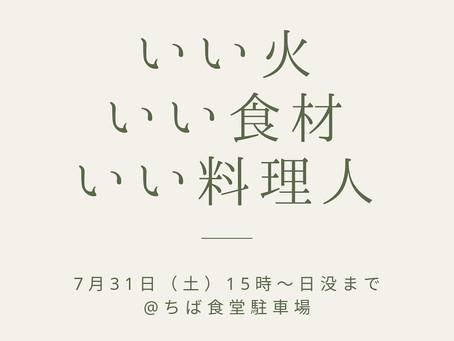7月31日@ちば食堂駐車場