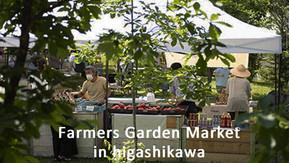 【イベント】10月9日、10日 Farmer's Garden Market @ 北の住まい設計社