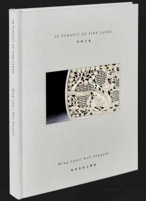 In Pursuit of Fine Jades: Ming Court Belt Plaques
