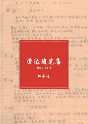 劳达随笔集 (1990 - 2015)
