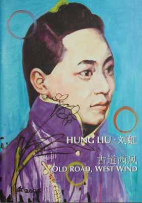 Hung Liu: Old Road, West Wind