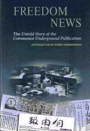 Freedom News: The Untold Story of the Communist Underground Publication