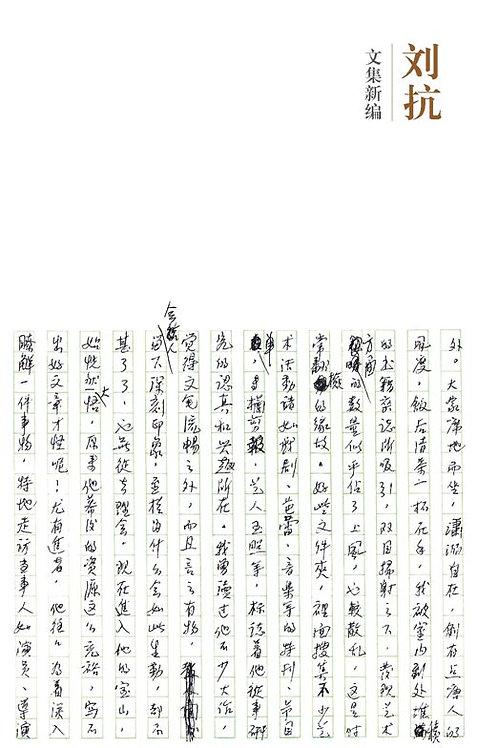 刘抗: 文集新编 (Liu Kang: Essays on Art and Culture)