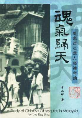 魂气归天: 马来西亚华人丧礼考论 A Study of Chinese Obsequies in Malaysia