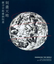 Engraving The World: The Chalcography Of The Louvre Museum