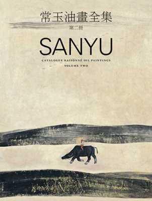 Sanyu: Catalogue Raisonné Oil Paintings: Volume Two