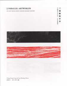 3 Parallel Artworlds: 100 Art Things from Chinese Modern History