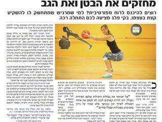 """כתבה בישראל היום מוסף """"השרון שלי"""""""