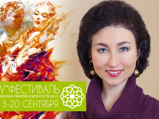 IV-ый Фестиваль женских практик и искусств