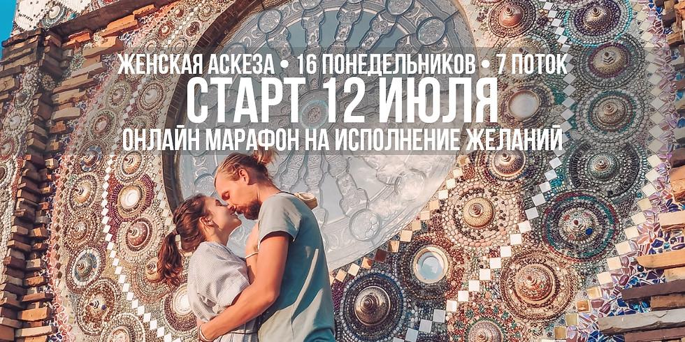 Женская Аскеза • 16 Понедельников • На исполнение Желаний • Старт 7-ого Потока