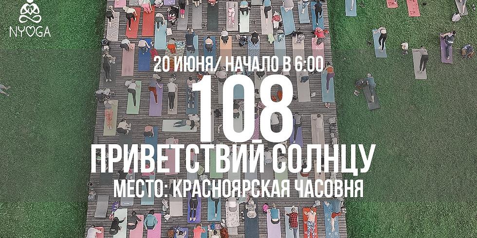 108 Приветствий Солнцу / 6:00, 20 Июня 2021 / Красноярск