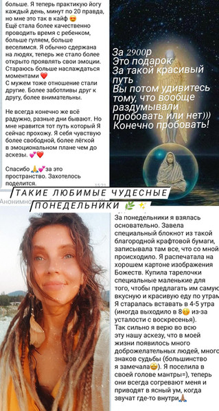nyoga 16-ponedelnikov женская Аскеза 16 понедельников nyoga.ru
