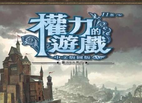 權力的遊戲-中文版圖版