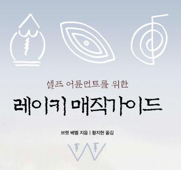 브렛 베벨의 대체 레이키 상징 Ⅰ