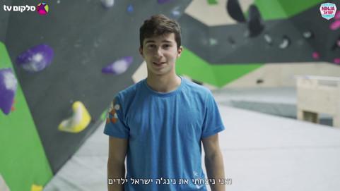 Ninja kids Israel - Geva Levin