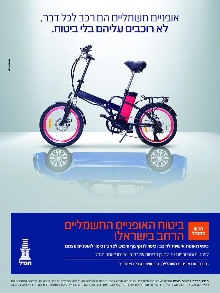 Migdal bike insurance