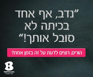 Bezeq banner