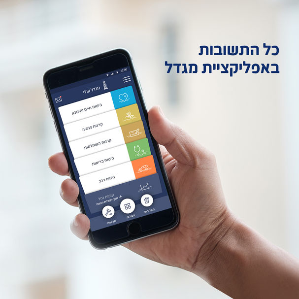 Migdal App
