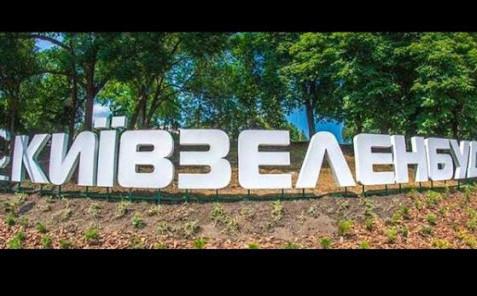 У Києві парк за 62 мільйони будуватиме фірма, яка одного разу вже не виконала роботи