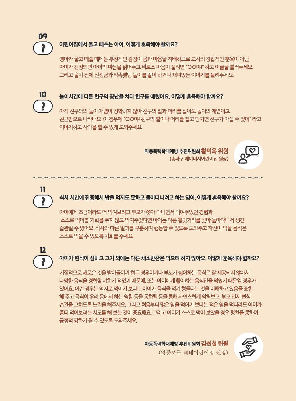 최종)훈육가이드(송부용)_페이지_10.jpg