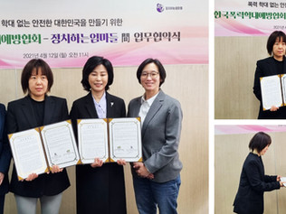 21.04.12 - KAVA X 정치하는 엄마들 업무협약