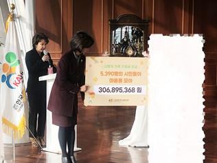 2020.12.1 나영이 가족 지원금 3억여원 전달