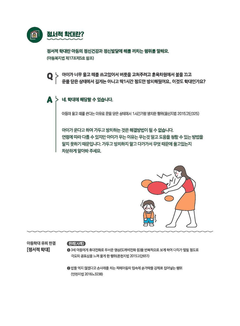 최종)훈육가이드(송부용)_페이지_04.jpg