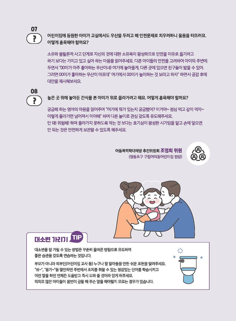 최종)훈육가이드(송부용)_페이지_09.jpg