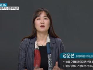 2020.6.21 MBC 시사톡톡 KAVA 정운선 이사 출연