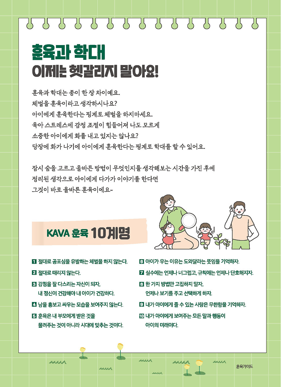 최종)훈육가이드(송부용)_페이지_02.jpg