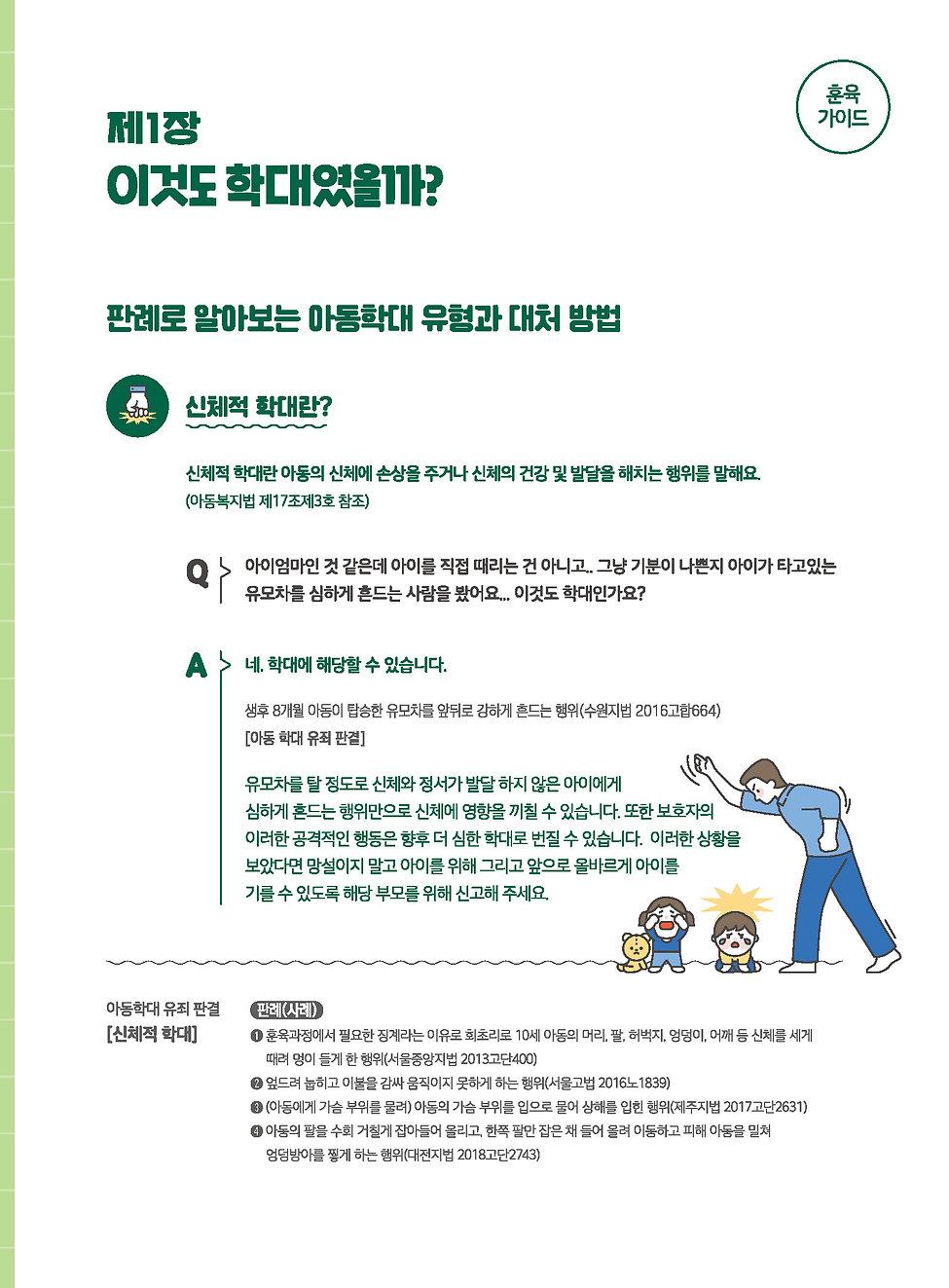 최종)훈육가이드(송부용)_페이지_03.jpg
