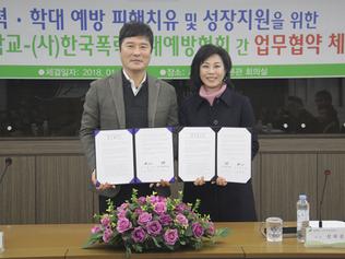 2018. 1월 15일 서경대학교 업무협약 체결