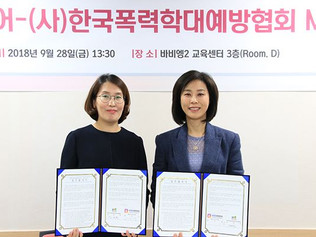 2018년 9월 28일 (주)코그미디어 업무협약
