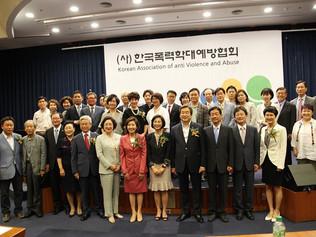 2016년 6월 사단법인 한국폭력학대예방협회 발대식