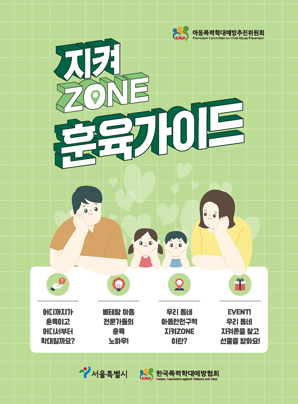 최종)훈육가이드(송부용)_페이지_01.jpg