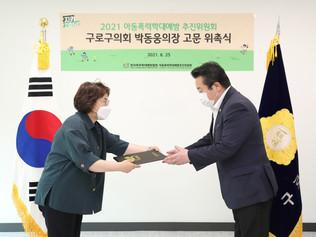 2021. 6. 25 구로구 의회 박동웅 의장 아.폭.위 고문 위촉