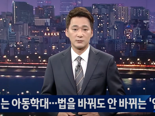 2021.5.27 JTBC 뉴스룸 보도