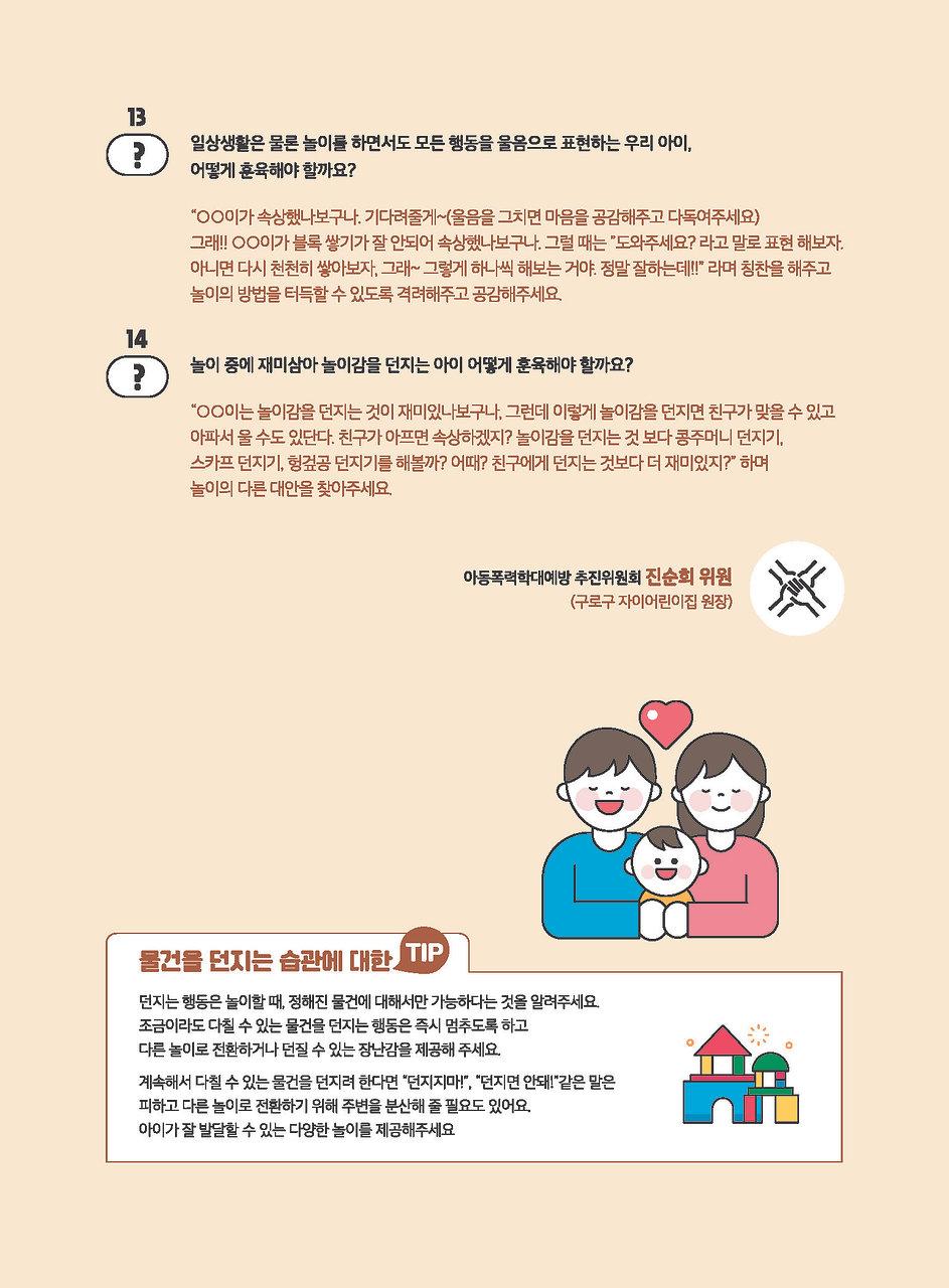 최종)훈육가이드(송부용)_페이지_11.jpg