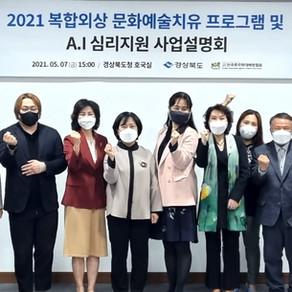 [2021/5/7] 경상북도 복합외상 문화예술 치유프로그램 및 A.I 심리지원 사업 설명회