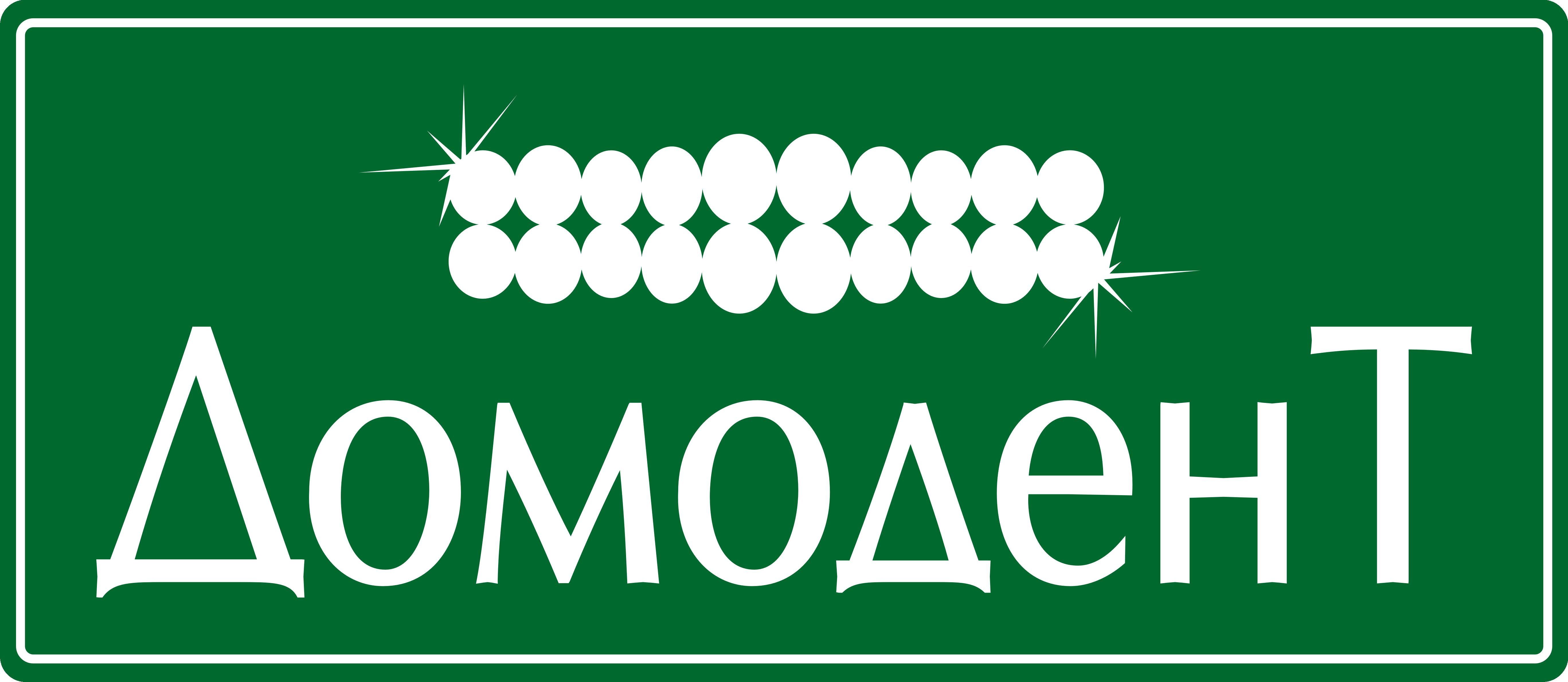 logo Домодент