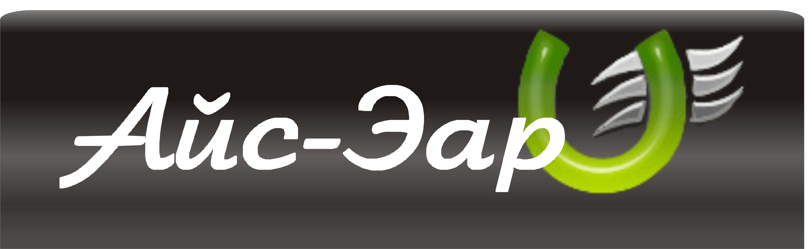 logo Айс-эар