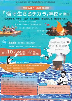「海で生きるチカラ」学校 in 葉山