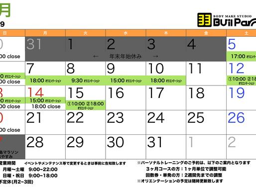 1月の営業日程