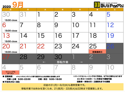 9月の営業日程