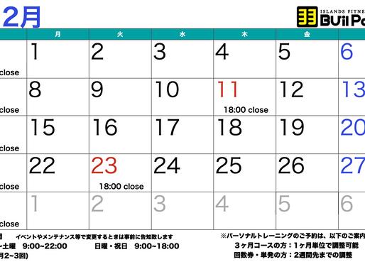 2月の営業日程