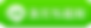 line_add_btn.png