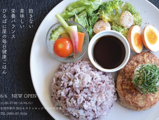 【カフェレストラン】びるぱに屋6月オープン準備中!!!
