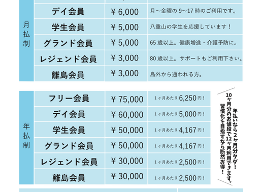 新システム・新料金のご案内【2019.10〜】