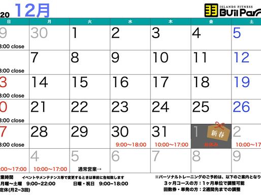 12月、年末年始の日程